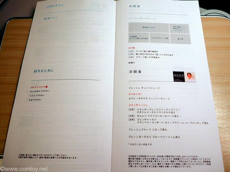 日本航空 JL34 バンコク - 羽田 ビジネスクラス機内食 メニュー