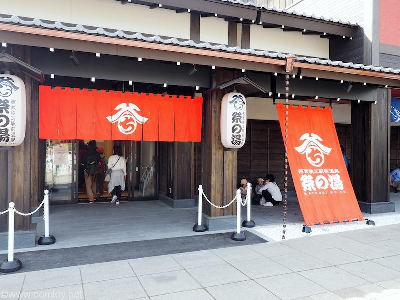 西武秩父駅 祭りの湯