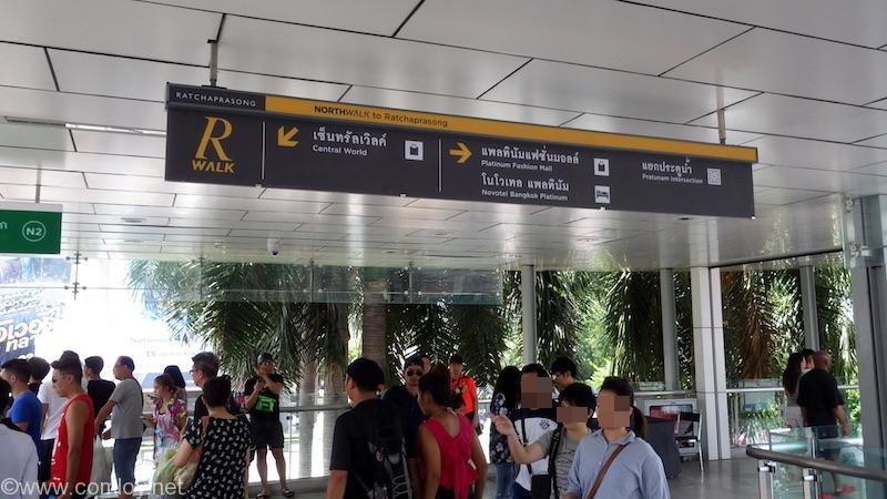 Rachaprasong R Walk