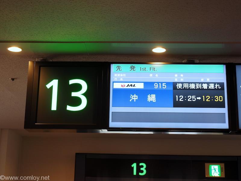 JAL915 羽田 - 那覇 ボーディング