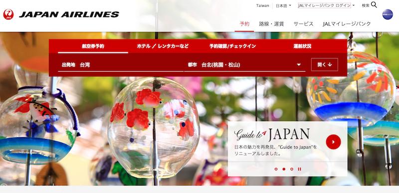 JAL HP 台湾サイト