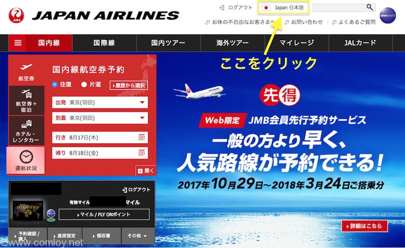 JAL日本国内HP