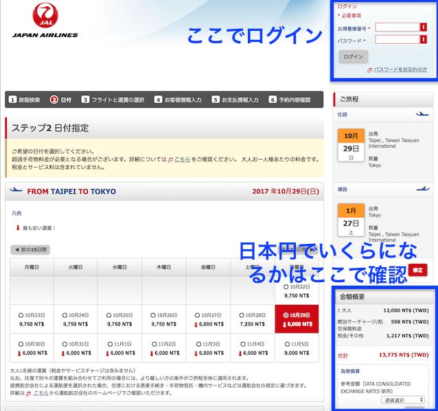 台湾サイト予約画面