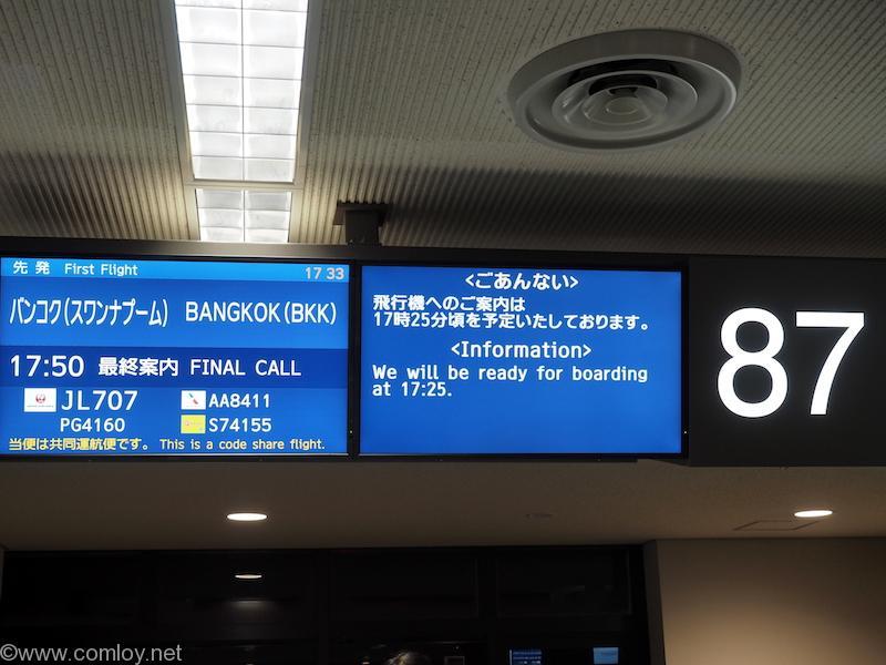 日本航空JL707 成田 - バンコク ボーディング