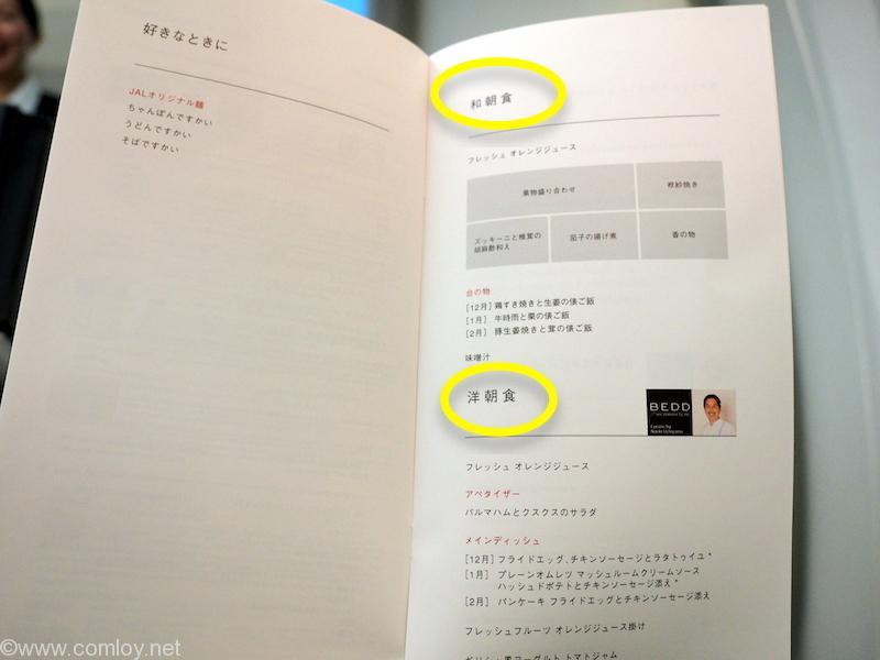 日本航空JL707 成田 - バンコク ビジネスクラス 機内食メニュー?