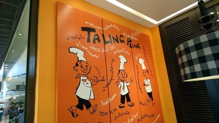 Taling Pling セントラルプラザ・ラプラオ