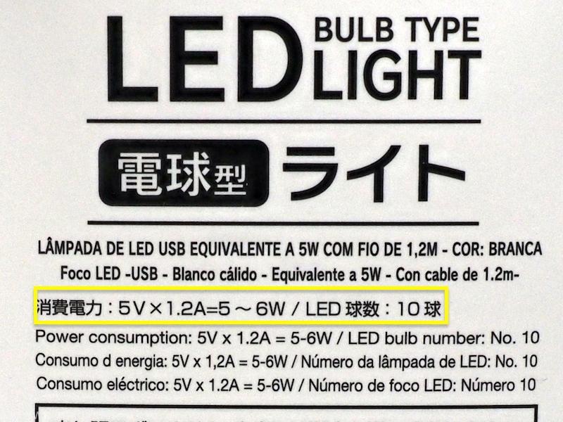 DAISO USB給電 LEDライト仕様