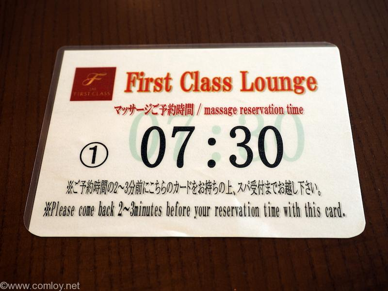 羽田空港JALファーストクラスラウンジ マッサージ予約票