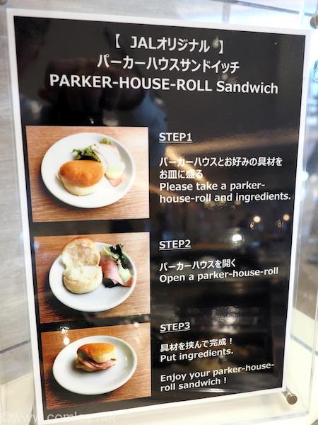 羽田空港JALファーストクラスラウンジ パーカーハウス