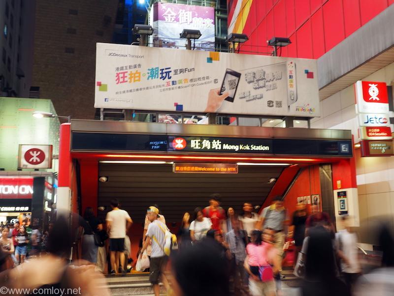 香港 MRT「旺角駅」
