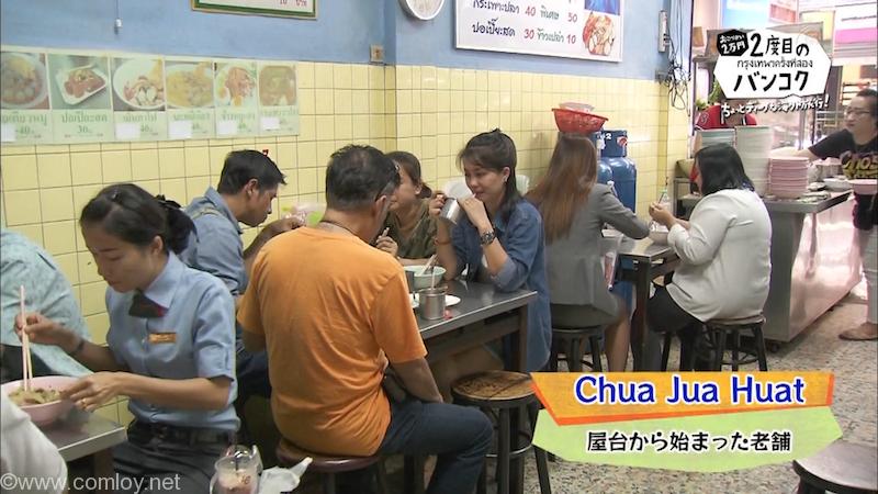 Chua Jua Huat (NHK 二度目のバンコクから引用)